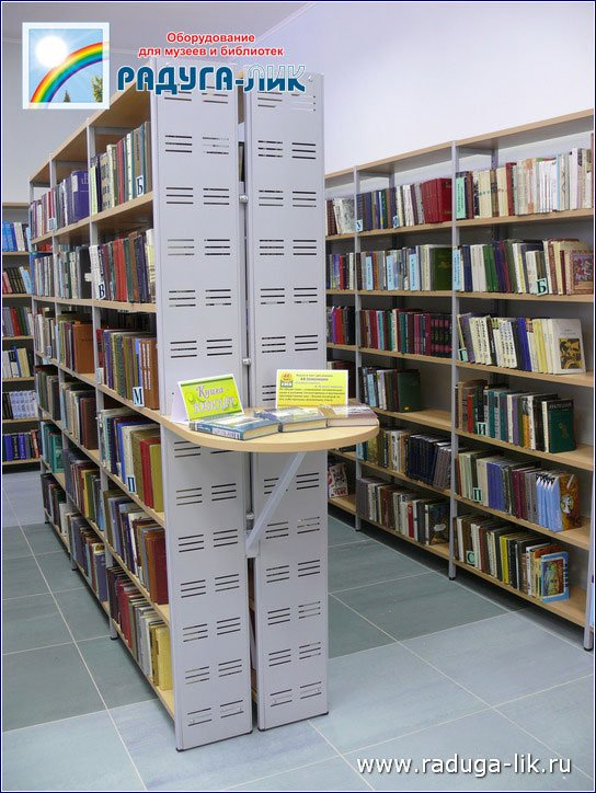 Стеллажи для книг, купите книжный стеллаж в интернет-магазин.
