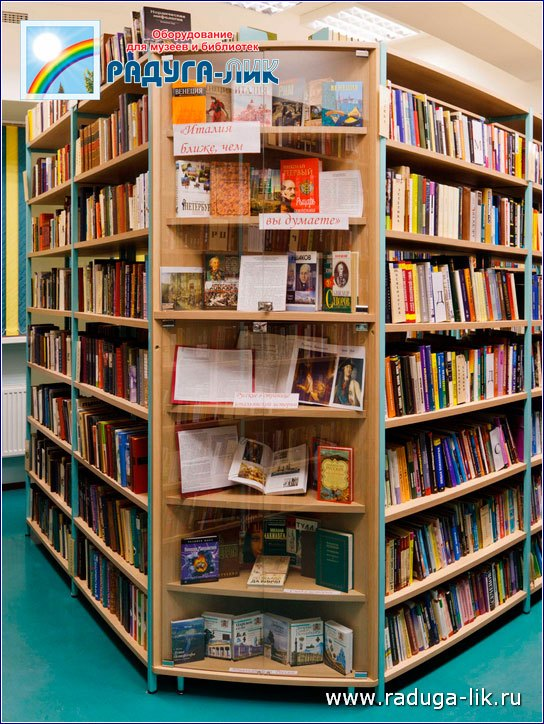 Витрины и витражи со стеклом для библиотек.