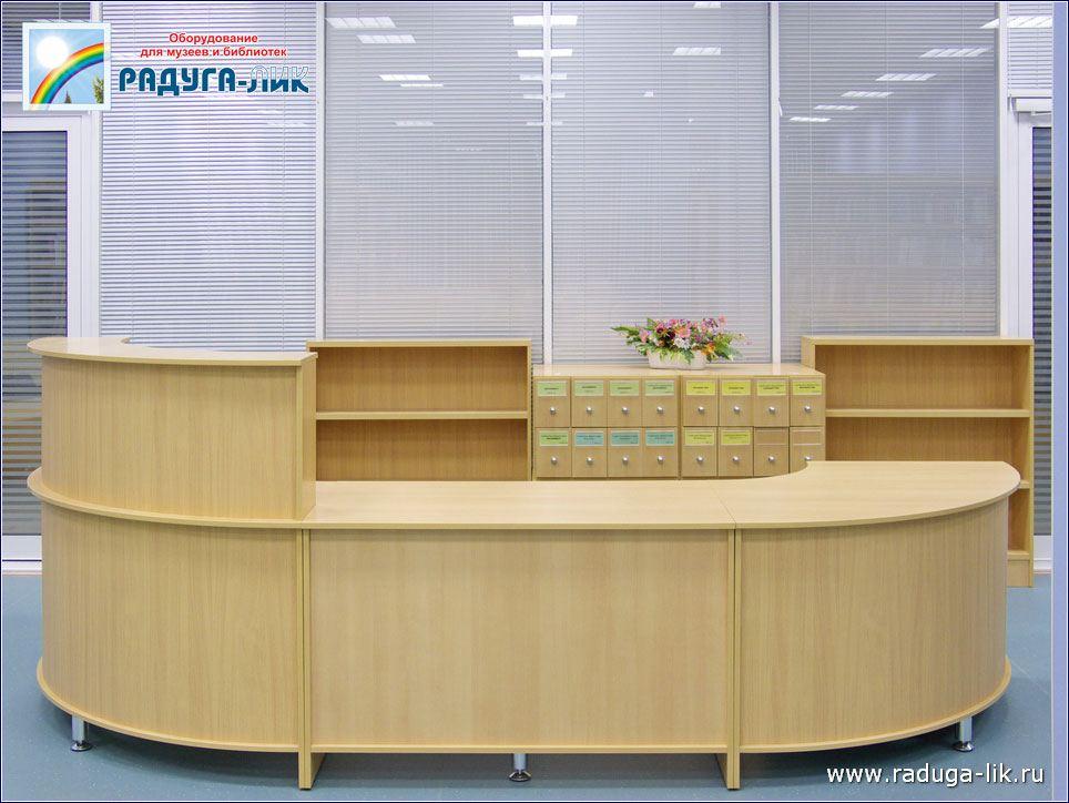 Библиотечная полукруглая кафедра.